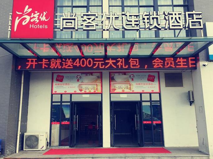 Thank Inn Hotel Jiangsu Taizhou Gaogang District Xuzhuang, Taizhou