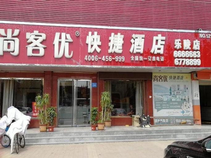 Thank Inn Hotel Shandong Dezhou Leling Zaocheng Nan Street Yinzuo, Dezhou
