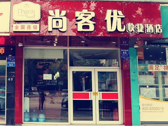 Thank Inn Hotel Sichuan Suining Shehong Taihe Avenue, Suining