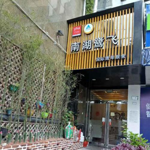 Xiamen LuFei International Youth Hostel Nanhu, Xiamen