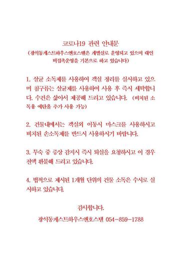 Gwang Seok Dong Guest House & Hostel, Andong