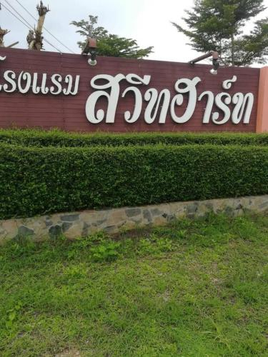 Sweet Heart Hotel, Muang Ratchaburi