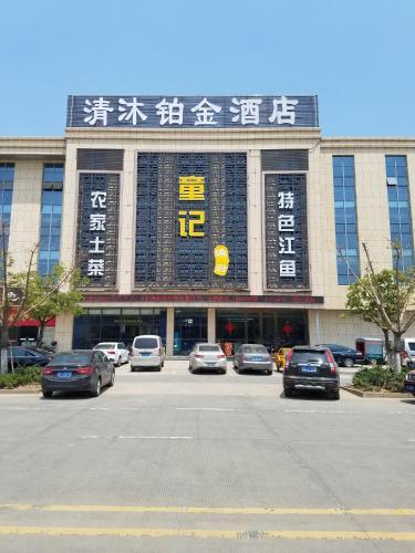 Qingmu Bojin Hotel Ma'anshan Zhengpugang, Chaohu