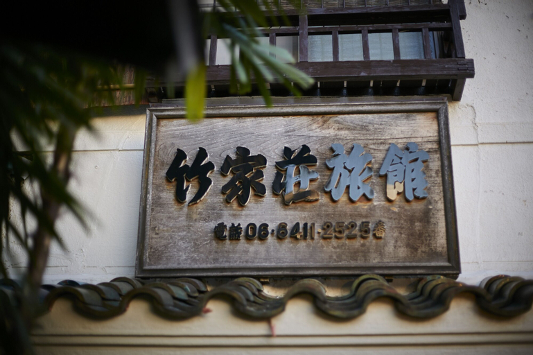 Takeyaso Inn, Amagasaki