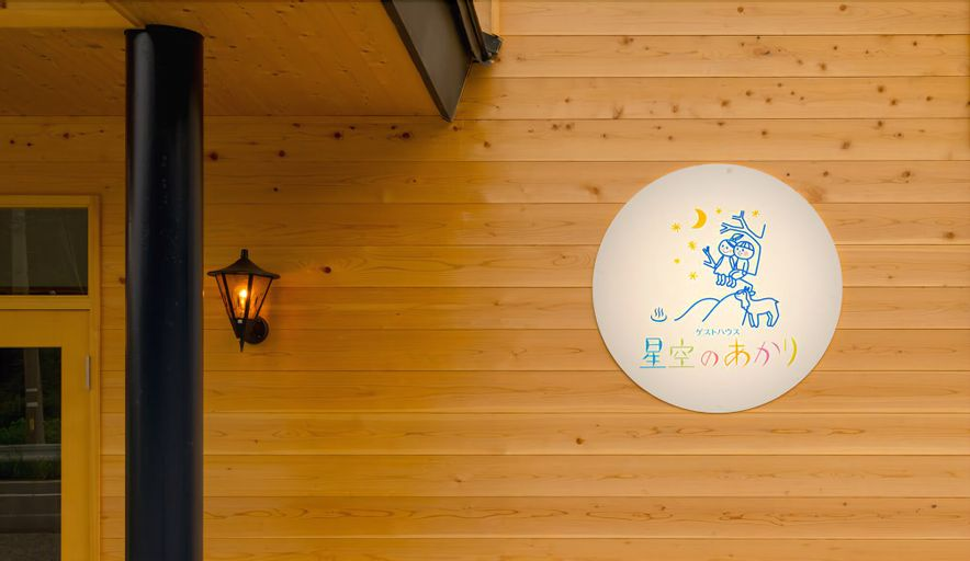 Guesthouse Hoshizora no Akari, Matsumoto