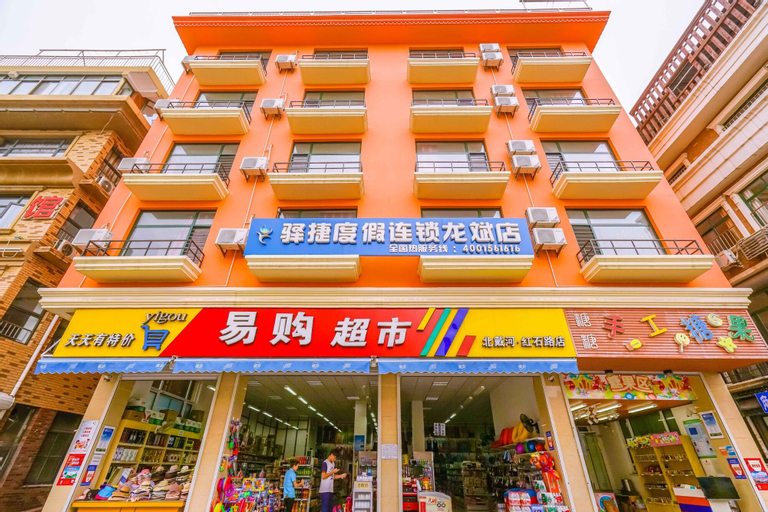 Yijie Holiday Hotel Beidaihe Longbin, Qinhuangdao