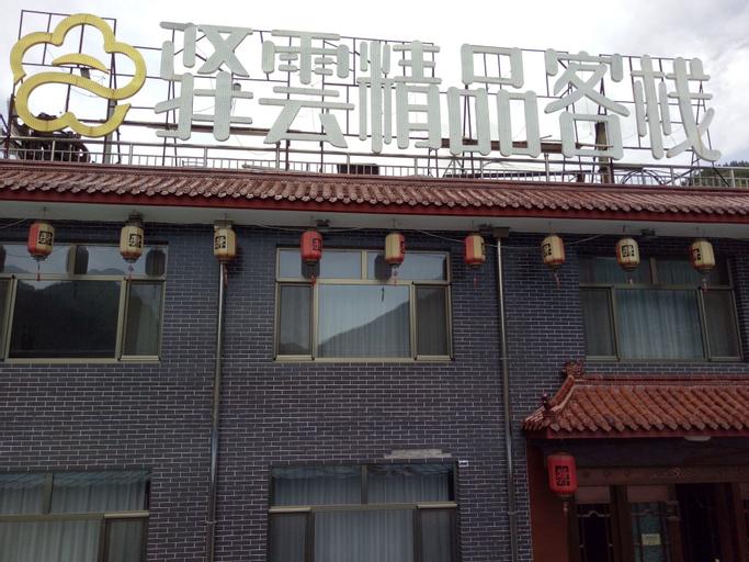 Yiyun Botique Inn Wutaishan Qingju, Xinzhou