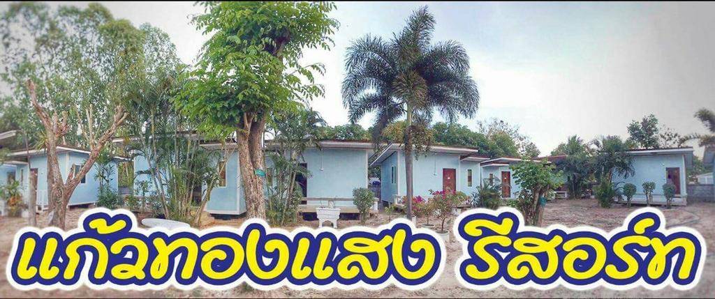 Keawtongsang Resort, Muang Maha Sarakam