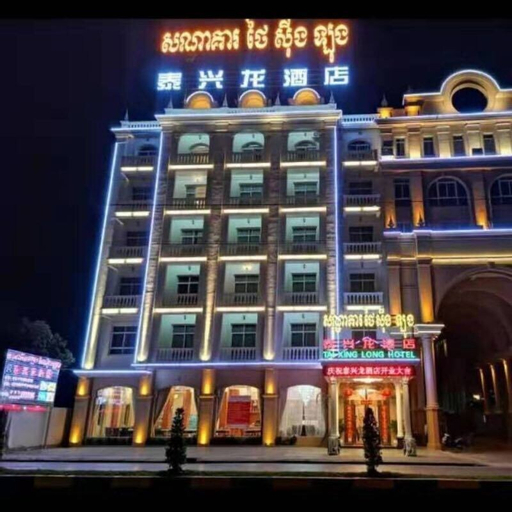 Tai Xing Long Hotel, Mean Chey