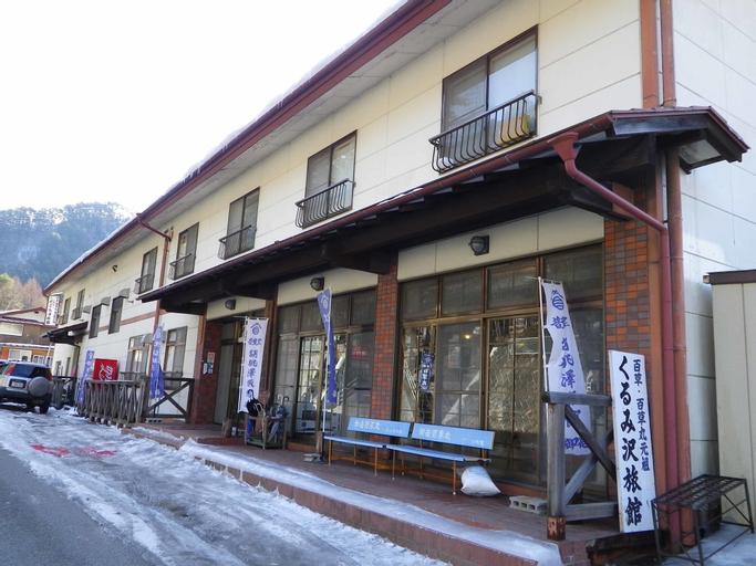 Kurumizawa Ryokan, Ōtaki