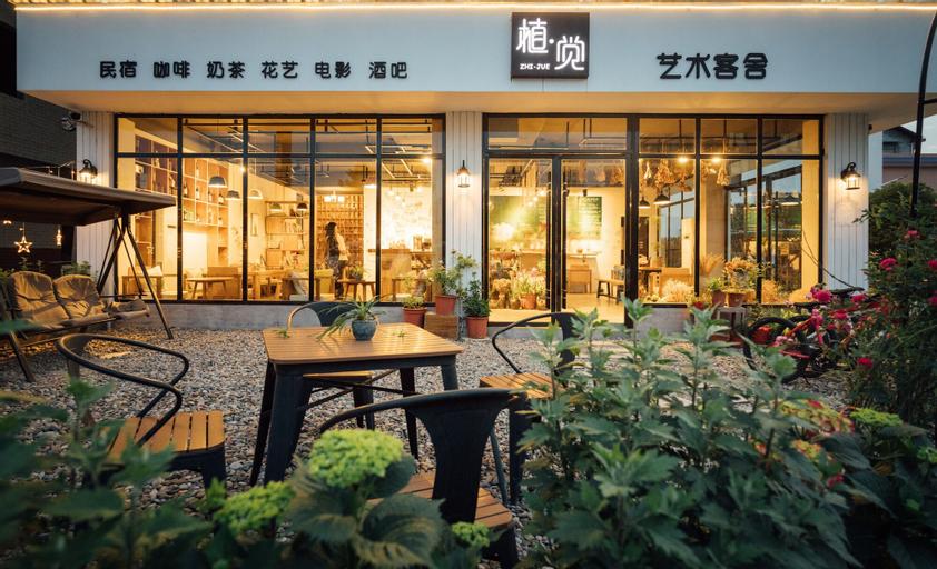 Zhang Jiajie Zhijue Art Hotel, Zhangjiajie