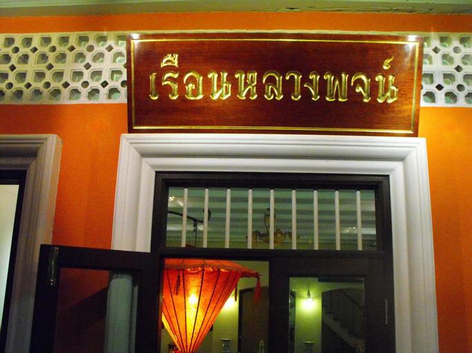Luang Poj Boutique Hostel, Muang Ranong