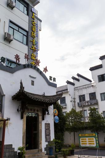 Kunlun International Youth Hostel (Huangshan City Branch), Huangshan