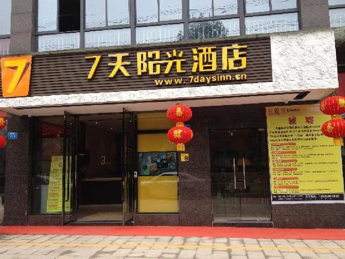 7 DAYS INN CHONGQING BISHAN YINGJIA TIANXIA BUSINE, Chongqing