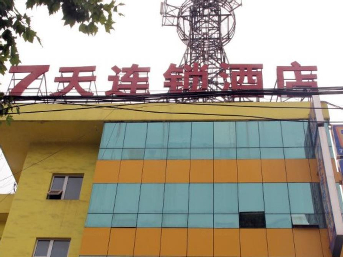 7 Days Inn Rizhao Huanghai First Road Branch, Rizhao