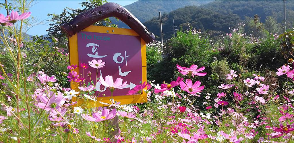 Sancheong Ponang Pension, Sancheong