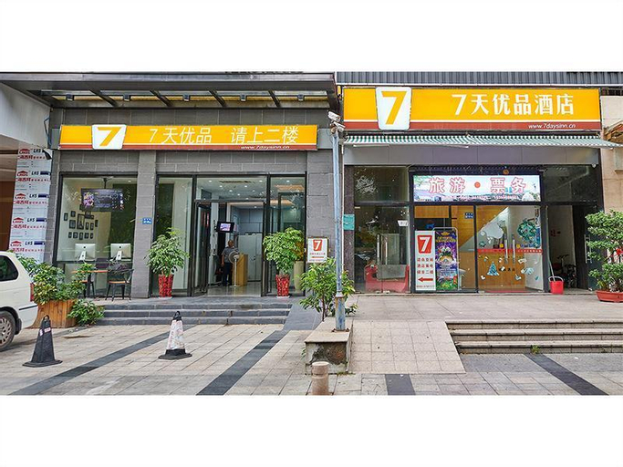 7 Days Inn·Xiamen SM City Square, Xiamen
