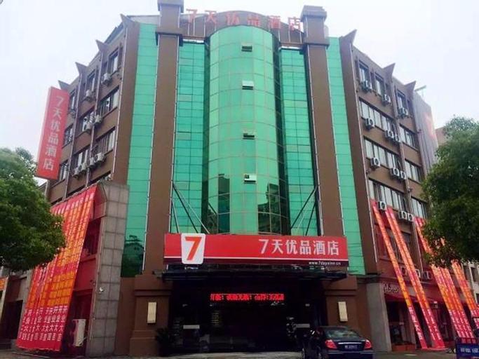 7 Days Premium·Huzhou Nanxun Ancient Town Nanfang Xinshijie, Huzhou