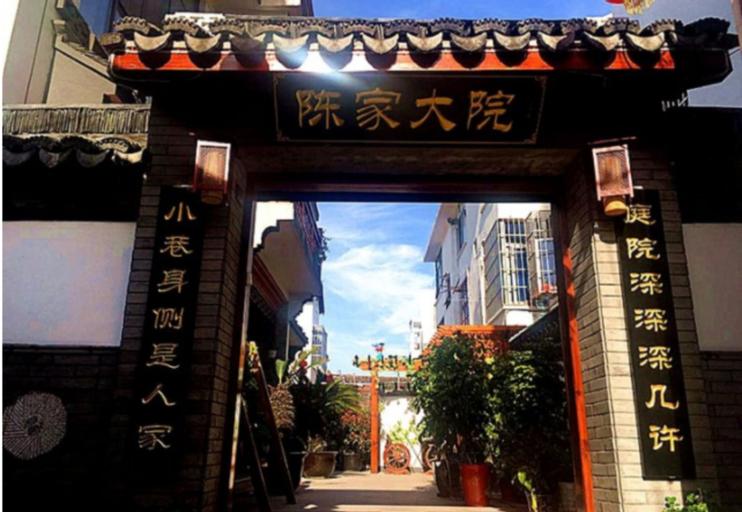 Zhouzhuang Chen Jia Boutique Inn, Suzhou