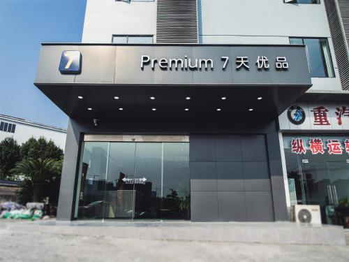 7Days Premium Luzhou Lan'an Avenue Branch, Luzhou