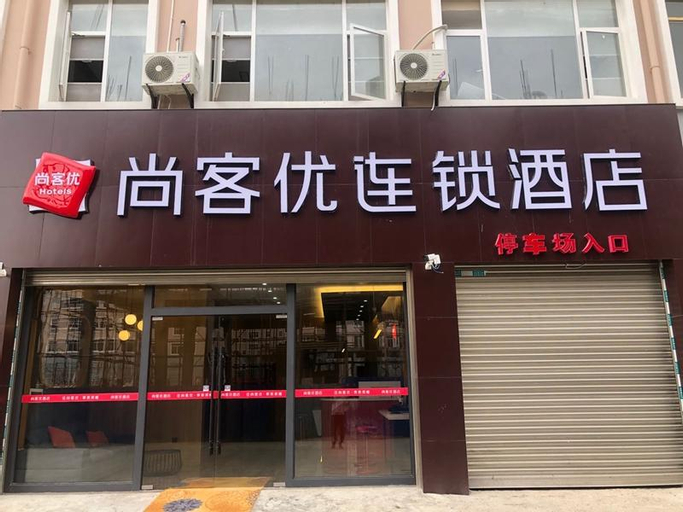 Thank Inn Hotel Yunnan Zhaotong Caiyun Road, Zhaotong