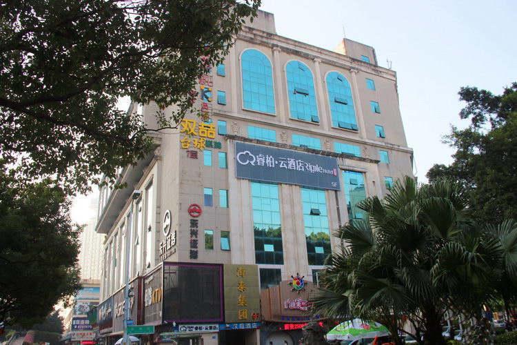 Yun Brand-Fuzhou Wuyi Bei Road Wuyi Square Ripple Hotel, Fuzhou