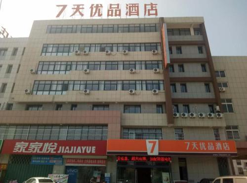 7Days Premium Yantai Zhaoyuan Leather City Branch, Yantai