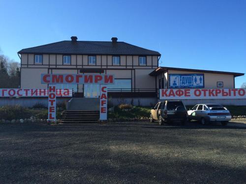 Smogiri Hotel, Kardymovskiy rayon