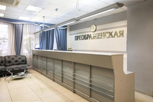 Hotel Preobrazhenskaya, Kirov gorsovet