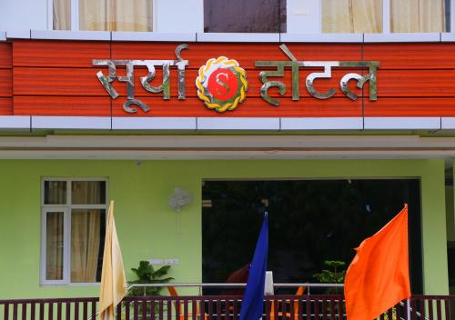 Surya Hotel, Balrampur