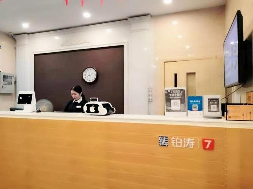 7Days Premium Laizhou City Government Branch, Yantai