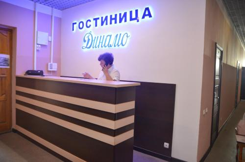 Dinamo Bryansk, Bryansk