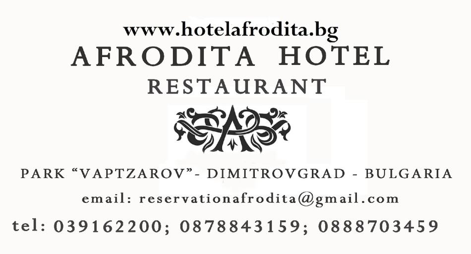 HOTEL AFRODITA DIMITROVGRAD BULGARIA, Dimitrovgrad