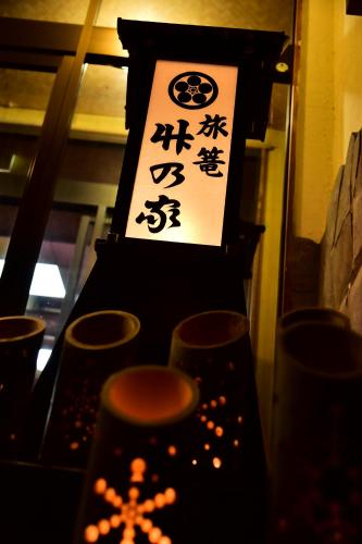 Takenoya Ryokan (Guest House Takenoya), Ōmachi