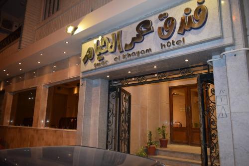 Omar El Khayam Al Minya Hotel, Al-Minya City