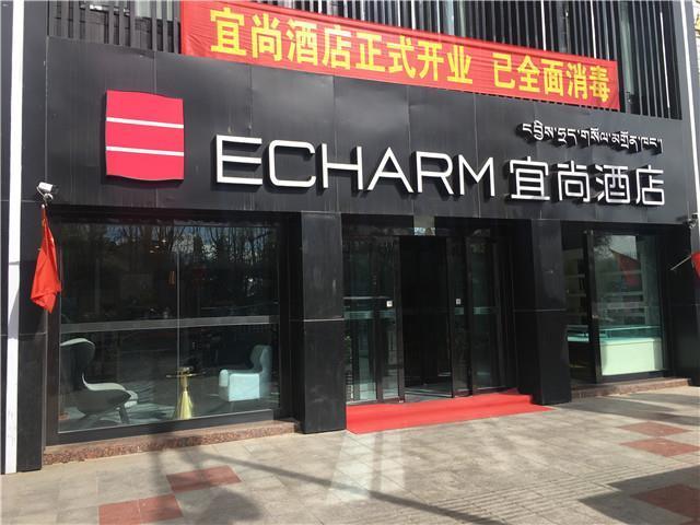 Echarm Hotel Lhasa Potala Palace Plaza, Lhasa