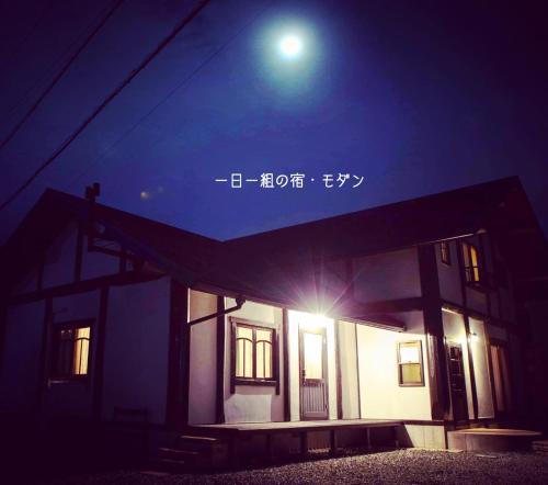 Sakaiminato Modan 家族で安心Relaxステイ 天然木の香る 完全プライベートな宿, Sakaiminato