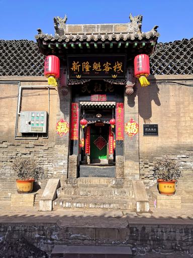 Pingyao Xinlongkui Inn, Jinzhong