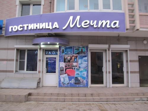 Hotel Mechta, Blagoveshchenskiy rayon