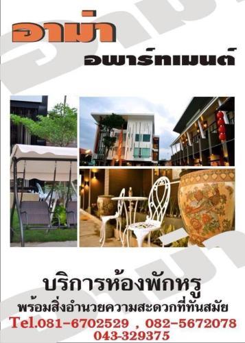 อาม่า อพาร์ทเมนต์ Ama Apartment, Ban Phai
