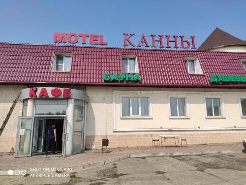 Мотель Канны, Rybinskiy rayon