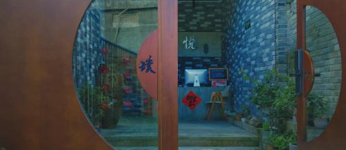 腾冲璞悦轻奢别院, Baoshan