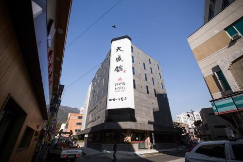 Dae Sung Kwan Hotel, Geumjeong