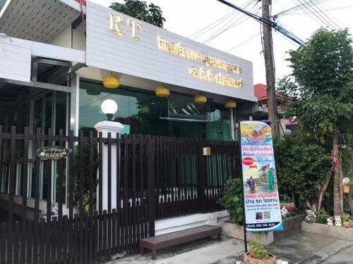 opal Guesthouse, Nong Sua