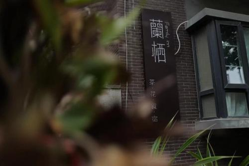 Lan Qi Family Inn 蘭栖美宿, Xishuangbanna Dai