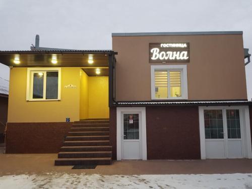 Гостиница Волна, Orenburg
