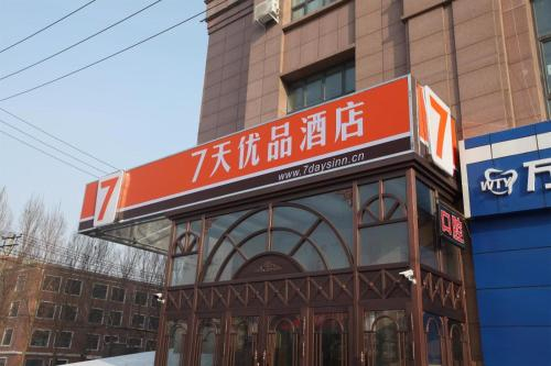 7 Days Premium Harbin Xufu Road, Harbin