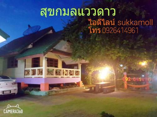 Baansukkamol Resort, Laem Sing