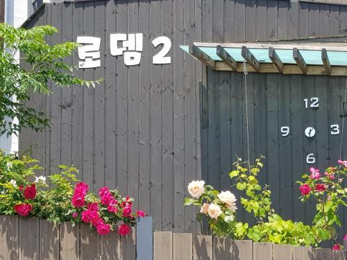 Rodem 2, Yeosu