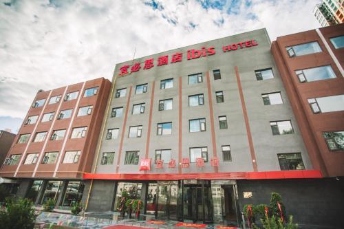 Ibis Lanzhou Xigu Yumen Street Hotel, Lanzhou